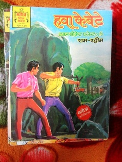 List of Manoj Comics Published in Small Size ( 0101 - 0150
